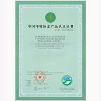 中国环境标志产品认证证书.png